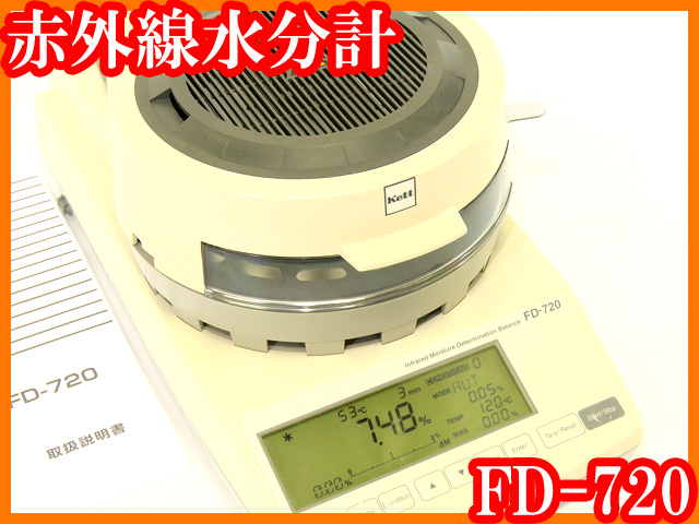 ●赤外線水分計FD-720/ケツト科学/最小表示0.01%/0.001g/0.5~120g/実験研究ラボグッズ●