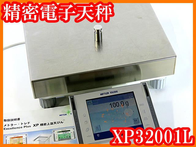 ●メトラー/精密電子天秤XP32001L/秤量32.1kg/最小表示0.1g/内部校正/校正用分銅内蔵/RS232C接続/個数モード/実験研究ラボグッズ●
