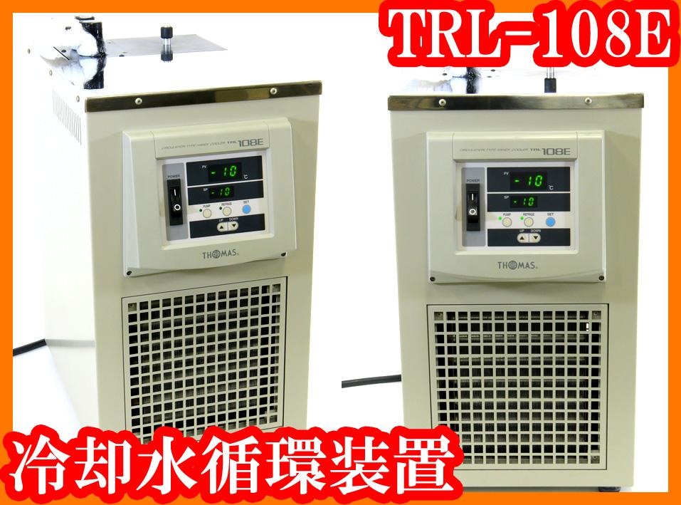 ●冷却水循環装置TRL-108E/-10℃~常温/槽内3L/チラー/エバポレーター/外部密閉系循環/トーマス科学器械/実験研究ラボグッズ●