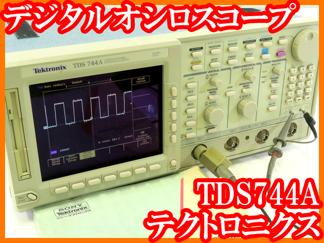 ●デジタルオシロスコープTDS744A/周波数帯域500MHz/2GS/s/4ch/GPIB/RS-232C/テクトロニクス/実験研究ラボグッズ●