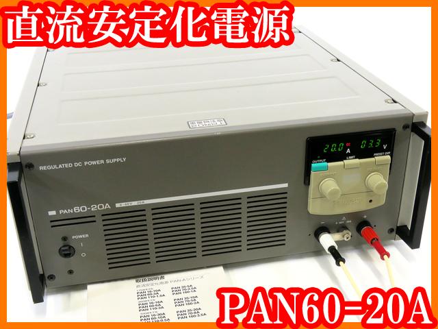 ●直流安定化電源PAN60-20A/高信頼性電源CVCC/0~60V/0~20A/1000W/菊水電子工業/KIKUSUI/実験研究ラボグッズ●