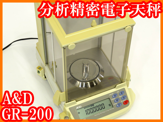 ●A&D/AND/分析精密電子天秤GR-200/秤量210g/最小表示0.1mg/内部校正/校正用分銅内蔵型/個数モード/実験研究ラボグッズ●