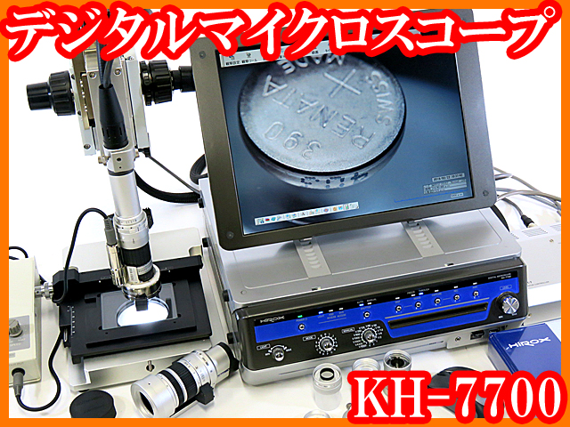 ●デジタルマイクロスコープKH-7700/3D計測/レンズ2本/MXG-2016Z/MXG-MACRONⅥ/160倍/3000万画素/電動Z軸ステージ/ハイロックス/2010年製●