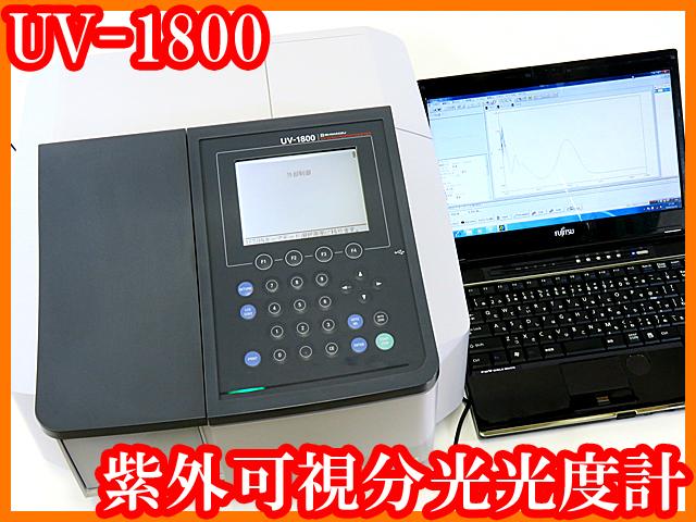 ●紫外可視分光光度計UV-1800/制御PC付き/UV