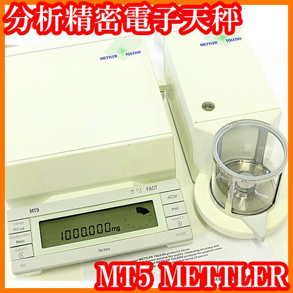 ●メトラー/分析精密電子天秤/MT5/秤量5.1g/最小表示1μg/内部校正分析用/マイクロ天秤/ミクロ天秤/実験研究ラボグッズ
