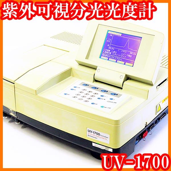 ●紫外可視分光光度計UV-1700/波長レンジ190~1100nm/スペクトルバンド幅1nm/ダブルビーム/UV-VIS/島津SHIMADZU/実験研究ラボグッズ