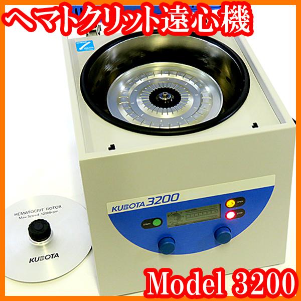 ●ヘマトクリット遠心機Model3200/ヘマトクリット毛細管×30本/12000rpm/15000×g/遠心分離機/実験研究ラボグッズ