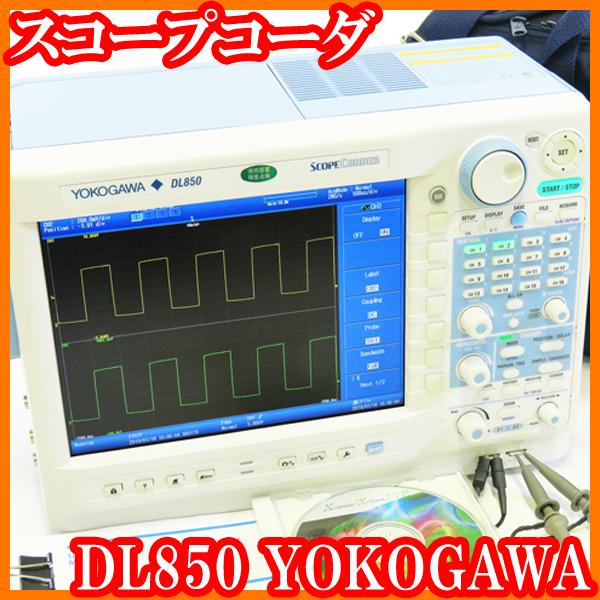 ●スコープコーダ/DL850-M-HJ/HD1/Xviewer/レコーダオシロ/モジュール型信号波形測定器/8スロット/YOKOGAWA横河/実験研究ラボグッズ