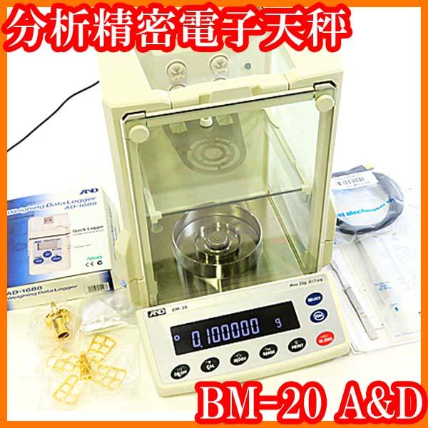 ●分析精密電子天秤BM-20