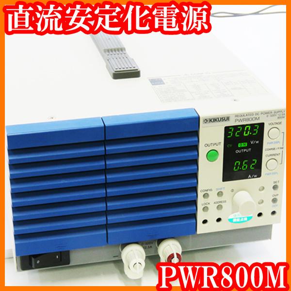 ●直流安定化電源PWR800M/0~320V/0~12.5A/800W/ワイドレンジ直流電源/KIKUSUI菊水/実験研究ラボグッズ
