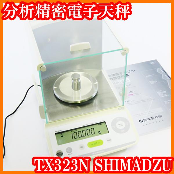 ●島津SHIMADZU/分析精密電子天秤TX323N/秤量320g/最小表示0.001g=1mg/外部分銅校正/RS-232C/個数モード/実験研究ラボグッズ