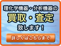 鈴木商事株式会社/理化学機器/買取/販売/中古理化学機器/精密機器/測定機器