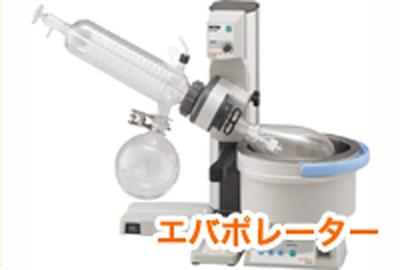 理化学機器・分析機器・測定器・実験器具の買取 画像14