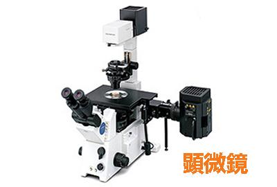 理化学機器・分析機器・測定器・実験器具の買取 画像17