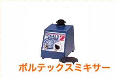 理化学機器・分析機器・測定器・実験器具の買取 画像25