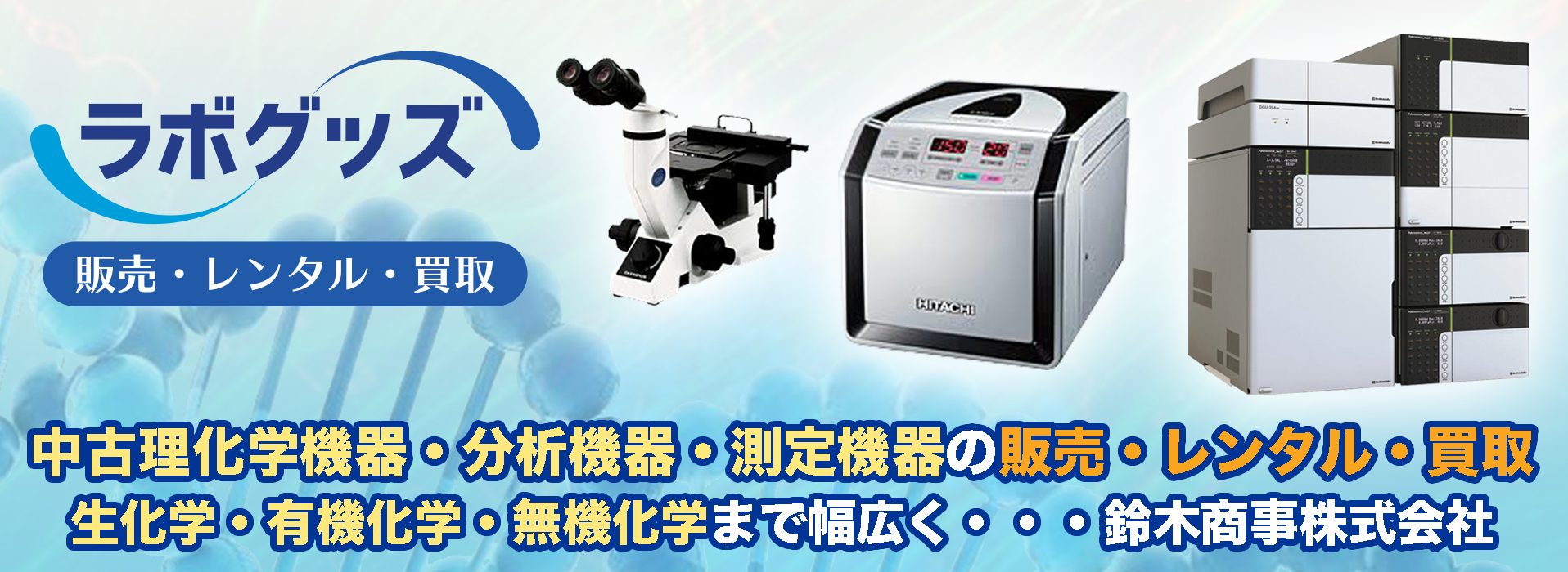 理化学機器の買取・中古理化学機器の販売・レンタルは、鈴木商事株式会社/ラボグッズ